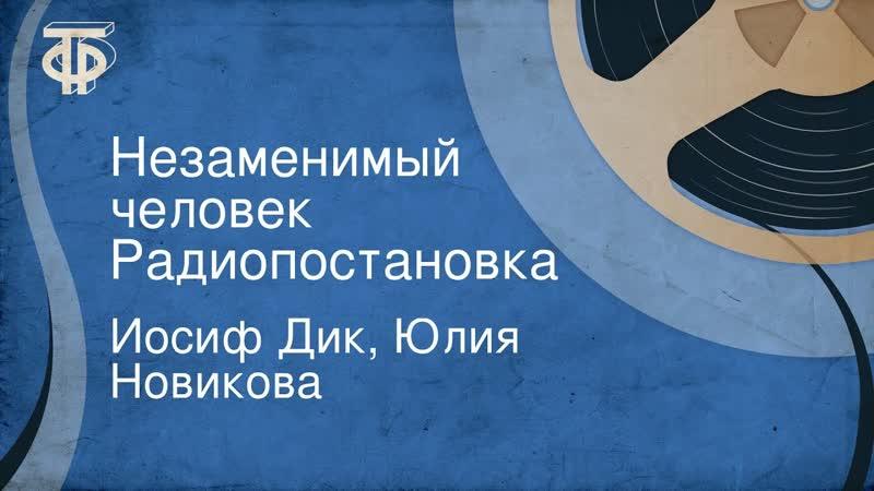 Иосиф Дик Юлия Новикова Незаменимый человек Радиопостановка