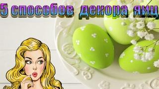 Как покрасить яйца на Пасху - 5 интересных способов! 🥚Идея на пасху🐣 Easter decor