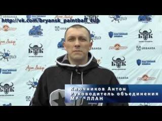 Видеодневник №2 первенства Брянской области по пейнтболу 2014