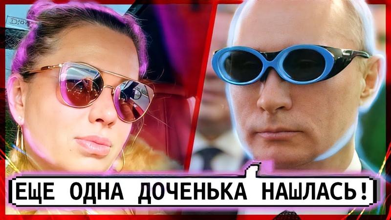 Ещё одна жена и дочь Путина Елизавета и Светлана Кривоногих КЛИРИК