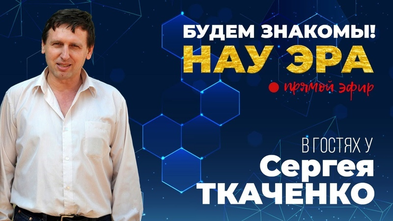 Будем знакомы НАУ ЭРА В гостях у Сергея Ткаченко