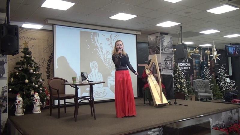 Полина Корицкая и Мария Фроловская арфа Где лес что кладезь