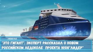 Это гигант. Эксперт рассказал о новом российском ледоколе проекта 10510 «Лидер»