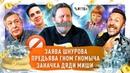 Запрет мата в интернете/ Шнуров vs. Пригожин / Гном Гномыч копит на Гелик / 80 млн Ефремова / МИНАЕВ