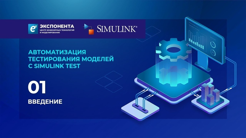 Автоматизация тестирования моделей с Simulink Test 01 Введение