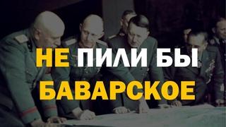 Великая этническая война. Какой у Гитлера был план для славян?