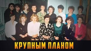 КРУПНЫМ ПЛАНОМ - 30 лет борьбы с безработицей. Выпуск  (12+)