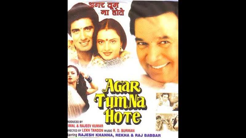 Если ты не со мной Agar Tum Na Hote 1983 Раджеш Кханна Рекха и Радж Баббар