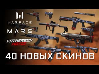 Warface / MARS - 40 новых скинов - Фобос, Деймос и Арес (NEFFEX - Pro)