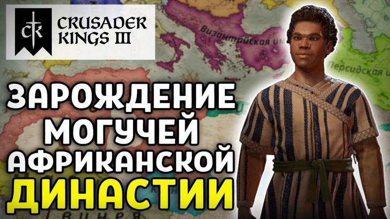 ЗАРОЖДЕНИЕ МОГУЧЕЙ АФРИКАНСКОЙ ДИНАСТИИ ❊ Crusader Kings III