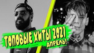 ХИТЫ 2021 ГОДА / ХИТЫ НЕДЕЛИ / АПРЕЛЬ 2021 / ТОП МУЗЫКА АПРЕЛЬ 2021 /НОВИНКИ МУЗЫКИ 🔥
