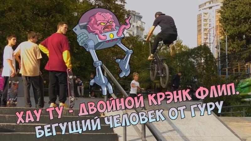 Хау ту ДВОЙНОЙ КРЭНК ФЛИП Бегущий человек от Гуру
