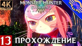ПРОХОЖДЕНИЕ MONSTER HUNTER STORIES 2 на ПК [4K] ➤ Прохождение на русском ➤ СТРИМ 13
