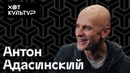Антон Адасинский и Хот Культур мухоморы, Аркадий Райкин, горб и мазь Вишневского.