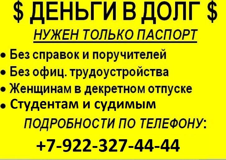 ЭКСПРЕСС КРЕДИТ!