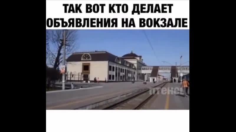Объявление на вокзале