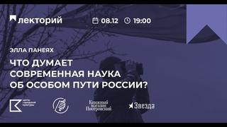 СВОБОДНЫЙ УНИВЕРСИТЕТ   Лекция Эллы Панеях «Что думает современная наука об особом пути России?»