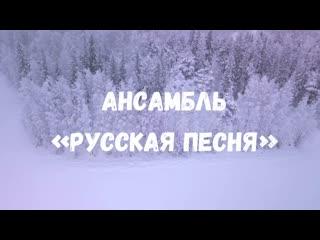 Ансамбль «Русская песня» — «Бабий кут»
