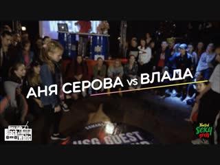 1/4 FINALS DANCEHALL (KIDS) / ВЛАДА (win) vs АНЯ СЕРОВА / USG GUEST WEEKEND