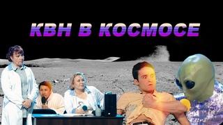КВН Топовые номера про Космос 🚀