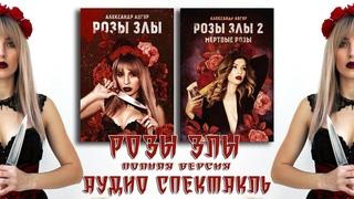 А. Авгур - РОЗЫ ЗЛЫ. Книга 2.