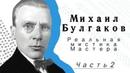 Михаил Булгаков. Реальная мистика мастера. Часть 2