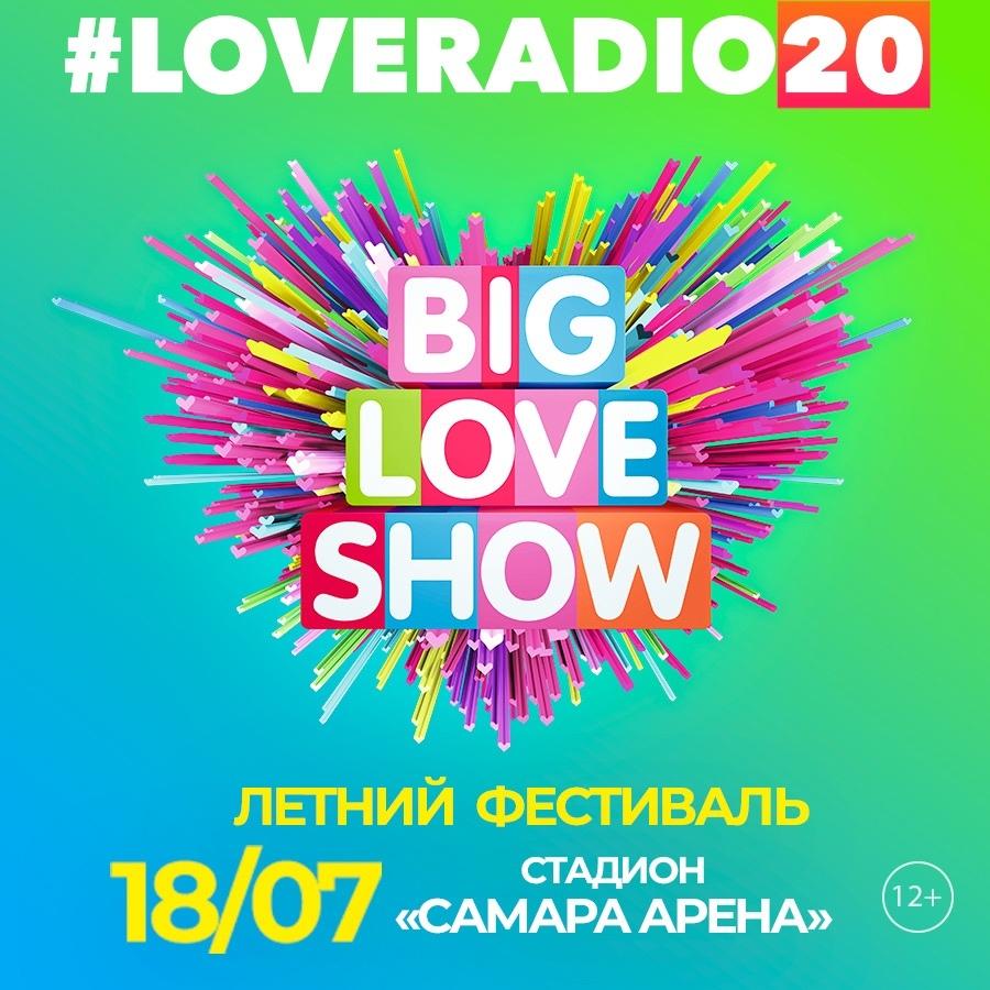 Афиша Самара Летний фестиваль Big Love Show 2020 в Самаре!