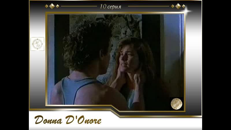 Donna D'Onore 10 Невеста насилия 10 серия