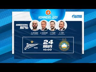 «Газпром» — тренировочные сборы: «Зенит» — «Пахтакор»