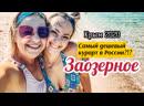 Самый дешевый курорт в России! Заозерное. Крым 2020.