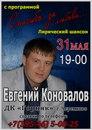 Фотоальбом Евгения Коновалова