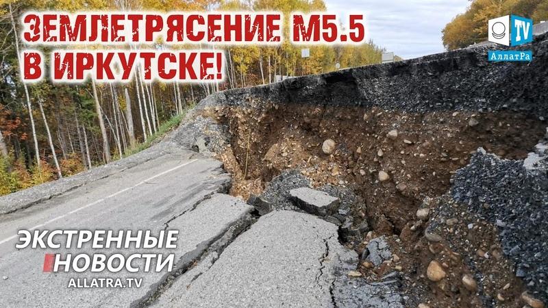 Аномальное землетрясение в Иркутске 2020 Штормы Айла в Финляндии Бета в США Ноул во Вьетнаме