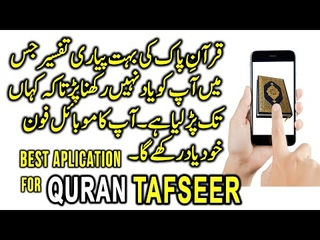 Al Quran Translation, Best Application for Quran Tafseer