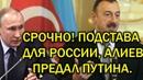 СРОЧНО! Подстава для России - Алиев предал Путина!