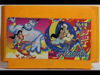 [PAL-Famiclone] Aladdin / 阿拉丁 (96卡聖) [NT-622] - Playthrough