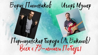 Борис Плотников и Игорь Муллер - Партизанская борода (Л. Бакалов)