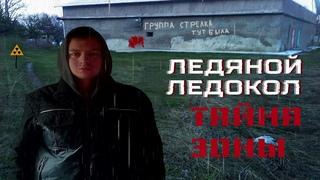 08. Ледяной Ледокол - Новая вера (песня про монолитовцев .)