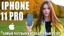 IPhone 11 Pro богатые тоже плачут
