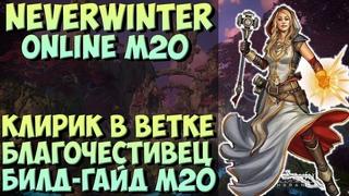 Клирик Благочестивец Билд-Гайд М20 | Neverwinter Online