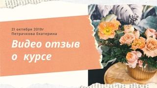 """Видео отзыв о курсе """"Формула счастья"""""""