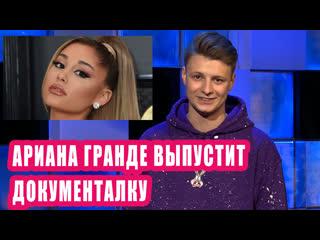 Ариана Гранде выпустит документалку I Новости Первого #124