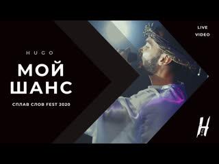 HUGO - Мой Шанс (Official Live Video)