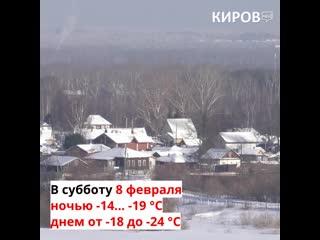 Прогноз погоды в Кирове на 7, 8 и 9 февраля