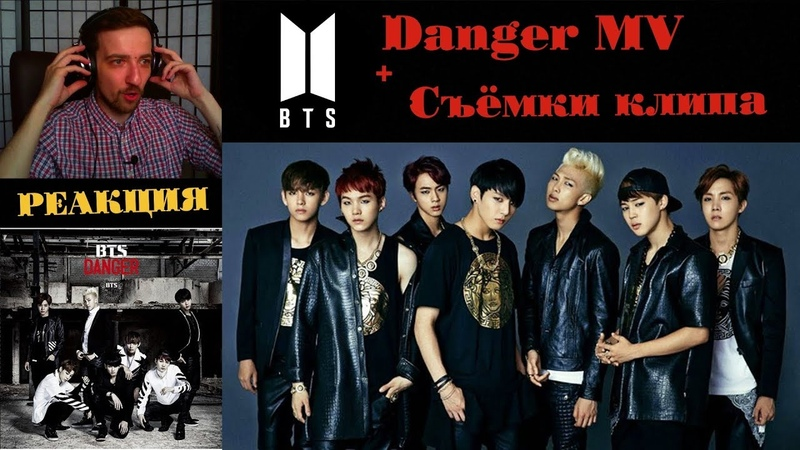 BTS(방탄소년단) _ Danger РЕАКЦИЯ | рус саб | 1theK | ibighit | Съёмки клипа BTS - Danger РЕАКЦИЯ