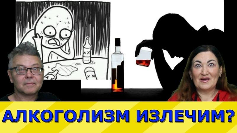 Что такое алкоголизм Женский алкоголизм неизлечим Можно ли его излечить Идеальная пара 365