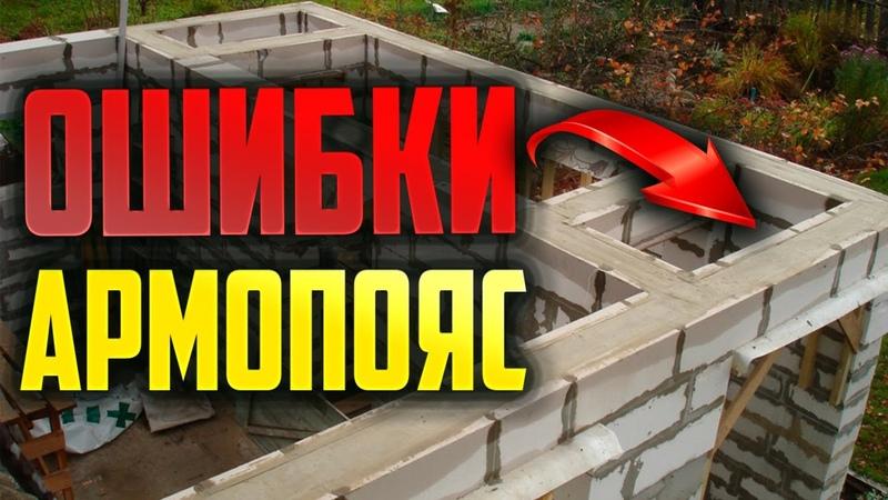 Армопояс Монолит Бетон Пояс