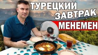 ЗДОРОВЫЙ ТУРЕЦКИЙ ЗАВТРАК - МЕНЕМЕН/ Настоящая турецкая кухня/ Муж турок готовит/ Анталия
