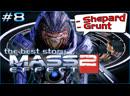 Коллекционеры будут наказаны ► Mass Effect 2 ► Прохождение всей трилогии часть 8 стрим 1080p