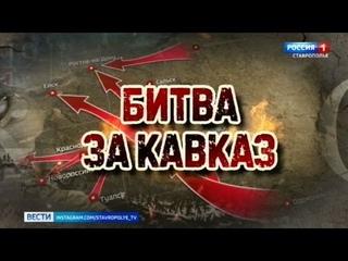 Битва за Кавказ в деталях: масштабное телевизионное исследование
