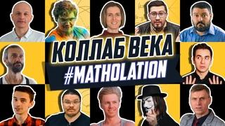 ЧГК: Что? Где? Когда? математиков на самоизоляции | Fless #matholation